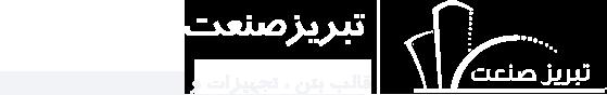 تبریز صنعت